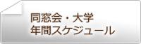 同窓会・大学 年間スケジュール