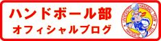 ハンドボール部オフィシャルブログ